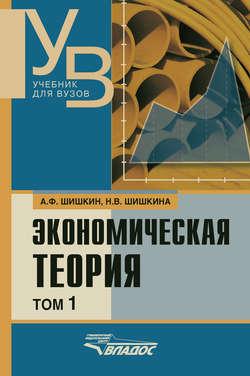 Электронная книга «Экономическая теория: учебник для вузов. Том 1»