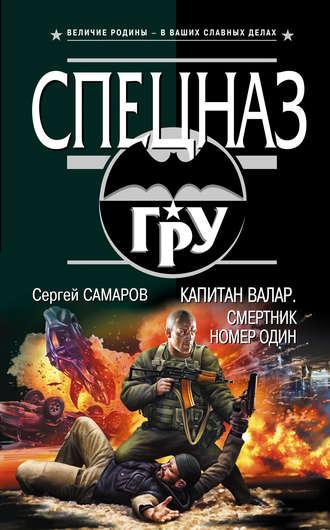 Купить Капитан Валар. Смертник номер один – Сергей Самаров 978-5-699-54946-7