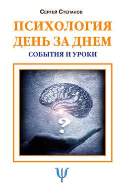Электронная книга «Психология день за днем. События и уроки»