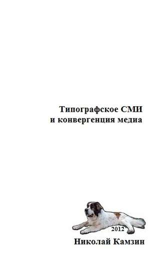 Купить Типографское СМИ и конвергенция медиа – Николай Камзин
