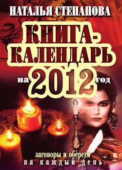 Электронная книга «Книга-календарь на 2012 год. Заговоры и обереги на каждый день»