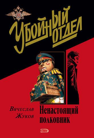 Купить Ненастоящий полковник – Вячеслав Жуков
