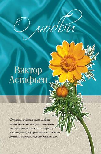 Купить О любви (сборник) – Виктор Астафьев 978-5-699-46649-8