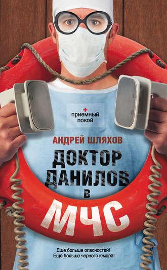 Купить Доктор Данилов в МЧС – Андрей Шляхов 978-5-17-078471-4