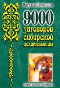 Электронная книга «9000 заговоров сибирской целительницы. Самое полное собрание»