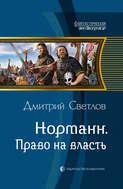 Электронная книга «Норманн. Право на власть»