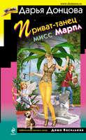 Электронная книга «Приват-танец мисс Марпл»
