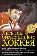 Электронная книга «Легенды отечественного хоккея»
