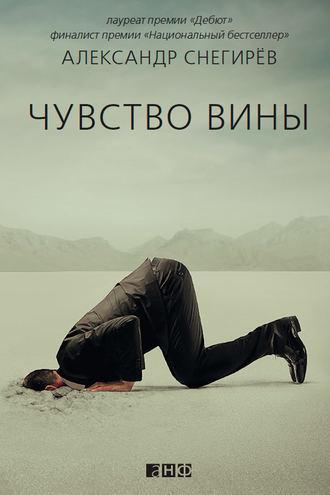 Купить Чувство вины – Александр Снегирёв 978-5-9614-2899-5