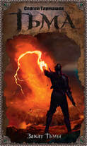 Электронная книга «Закат Тьмы»