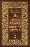 Электронная книга «Золотое пособие народного знахаря. Книга 2»