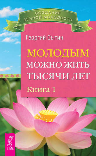 Купить Молодым можно жить тысячи лет. Книга 1 – Георгий Сытин 978-5-9573-2590-1