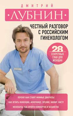 скачать бесплатно книгу честный разговор с российским гинекологом