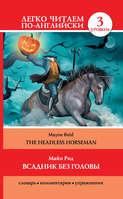 Электронная книга «Всадник без головы / The Headless Horseman»