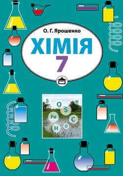 Хімія. Підручник для 7 класу