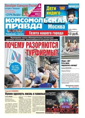 кремлевская диета комсомольская правда pdf