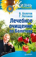 Электронная книга «Лечебное очищение по Болотову»