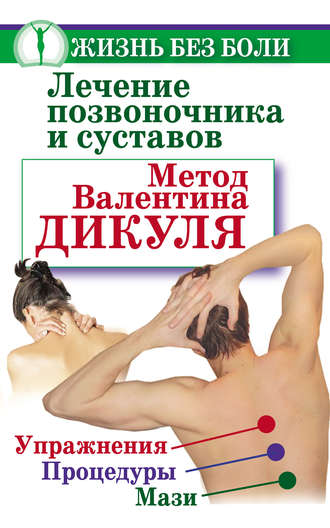 дикуль методика лечения суставов