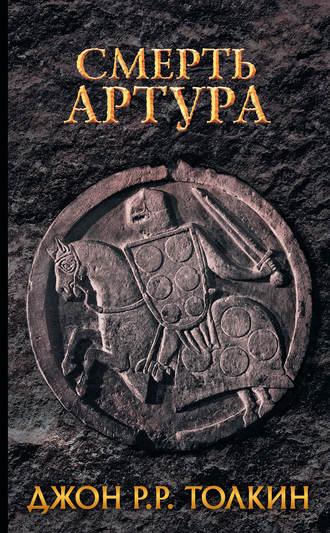 Купить Смерть Артура – Джон Р. Толкина 978-5-17-086653-3