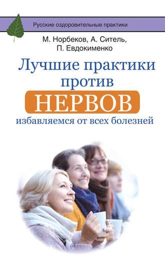 Купить Лучшие практики против нервов. Избавляемся от всех болезней – Анатолий Сительи Мирзакарим Норбеков 978-5-17-099371-0