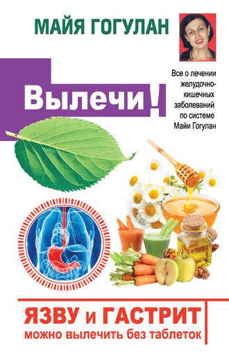 Купить Язву и гастрит можно вылечить без таблеток! Все о лечении желудочно-кишечных заболеваний по системе … – Майя Гогулан 978-5-17-087362-3