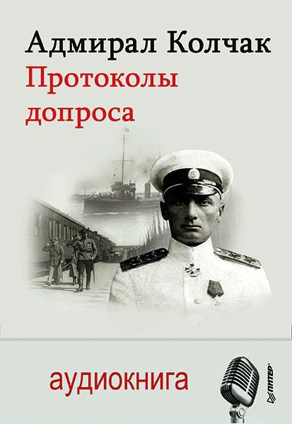 Адмирал Колчак. Протоколы допроса