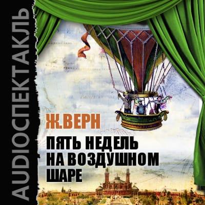 Пять недель на воздушном шаре (спектакль)