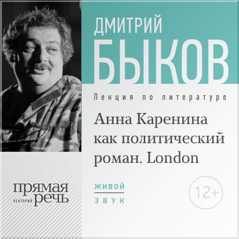 """Лекция «""""Анна Каренина"""" как политический роман» (Лондон, 2016)"""
