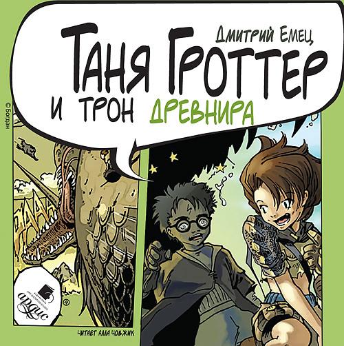 Таня Гроттер и трон Древнира