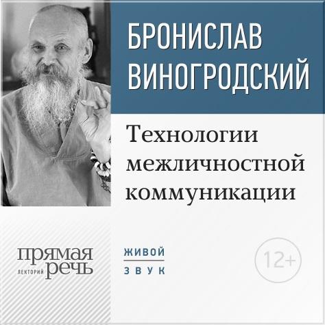 Лекция «Технологии межличностной коммуникации. Парадокс и контрпарадокс Чжуан-цзы»
