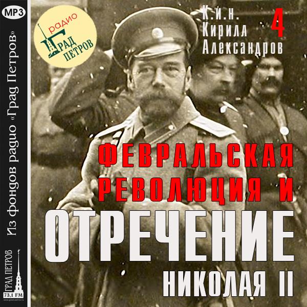 Февральская революция и отречение Николая II. Лекция 4