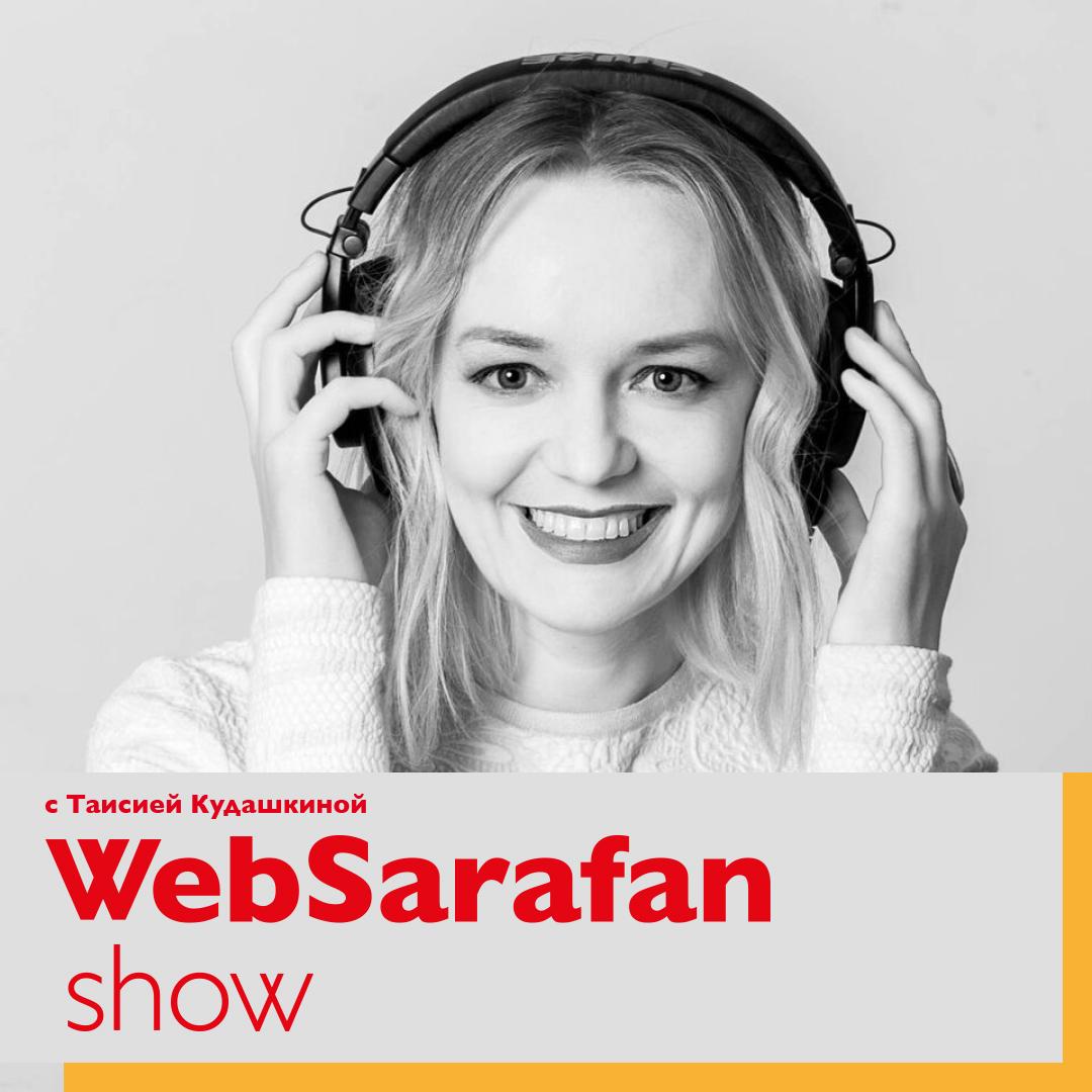 Марина Васильева: писать страшно, но есть один секрет. Кухня текстов Websarafan.