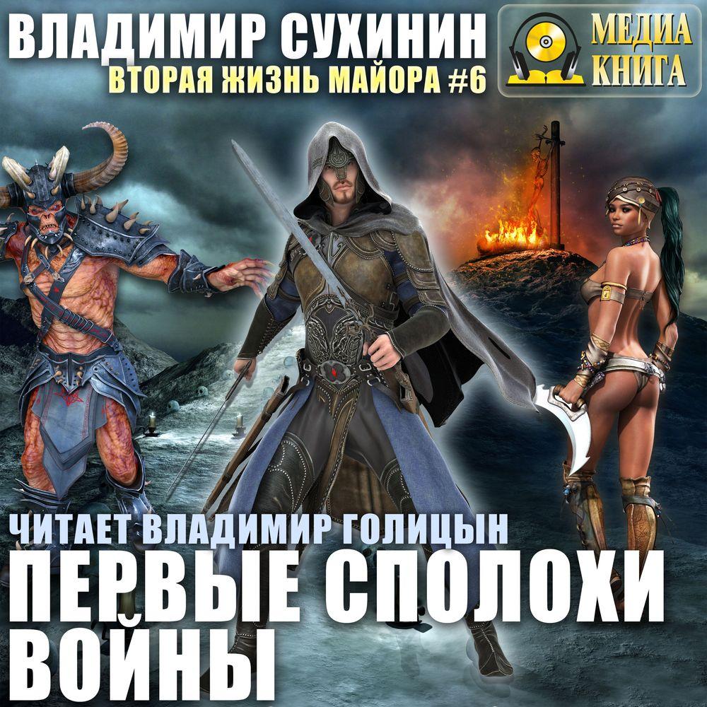 Первые сполохи войны