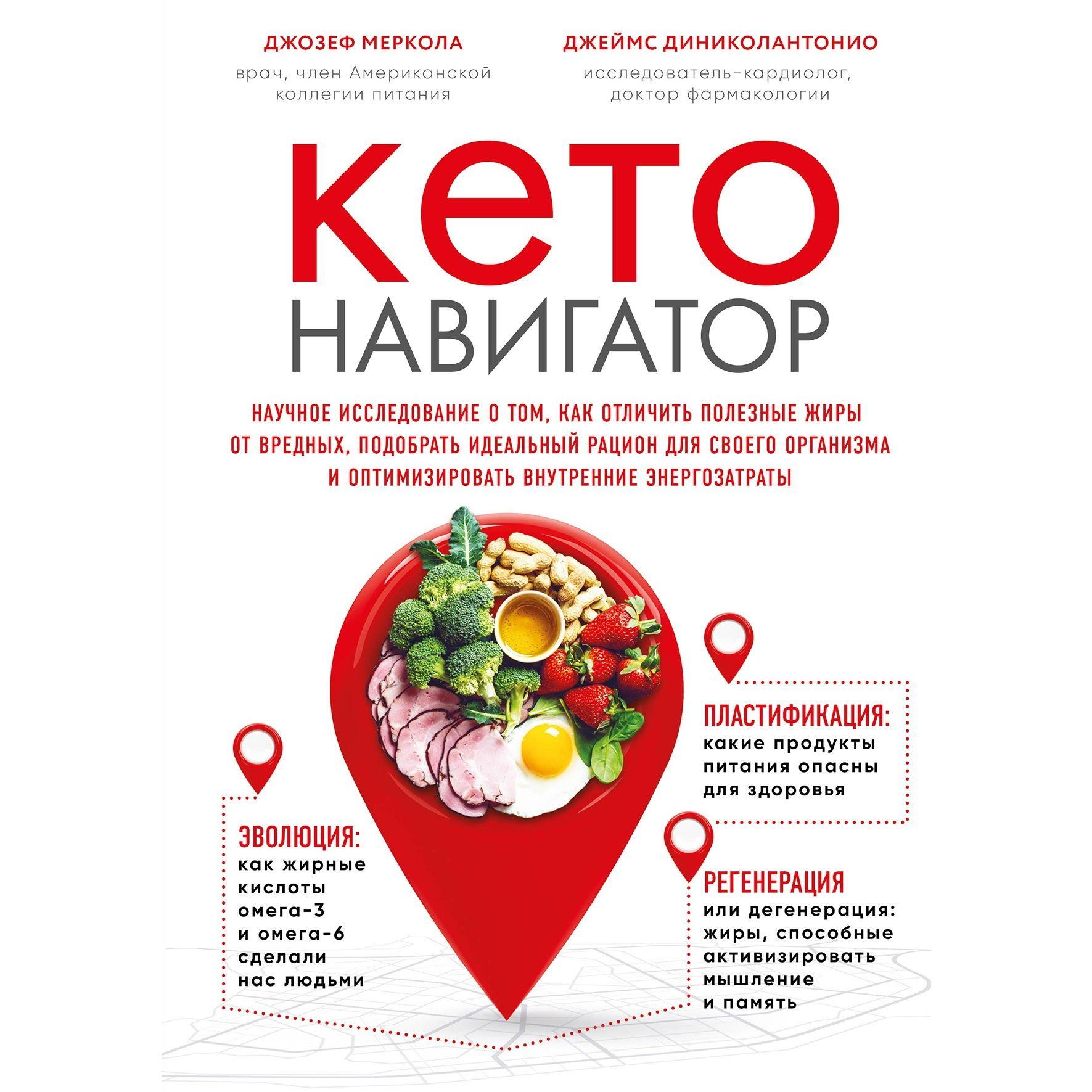 Кето-навигатор. Научное исследование о том, как отличить полезные жиры от вредных, подобрать идеальный рацион для своего организма и оптимизировать…
