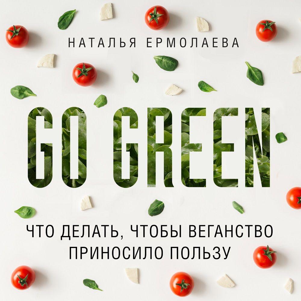 Go Green: что делать, чтобы веганство приносило пользу