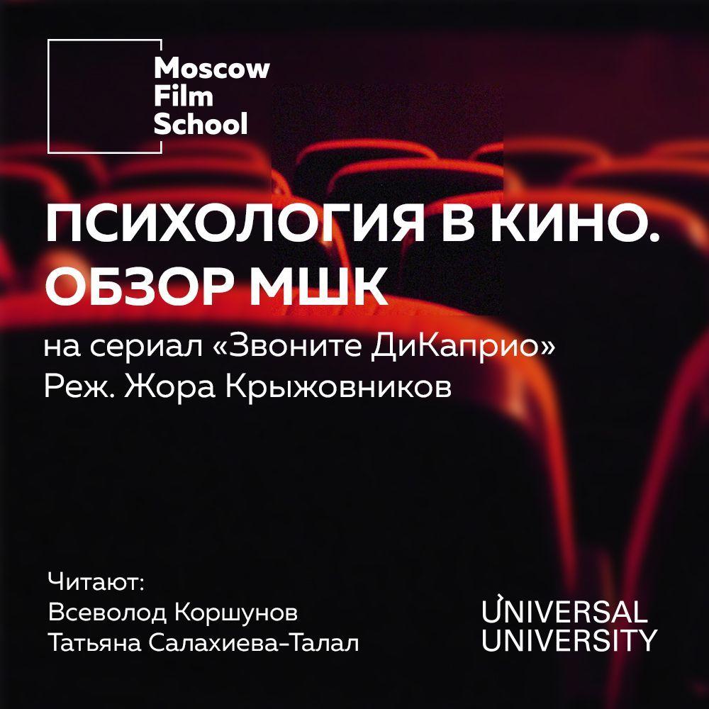 Взгляд МШК на сериал Жоры Крыжовникова «Звоните ДиКаприо» 2018 года
