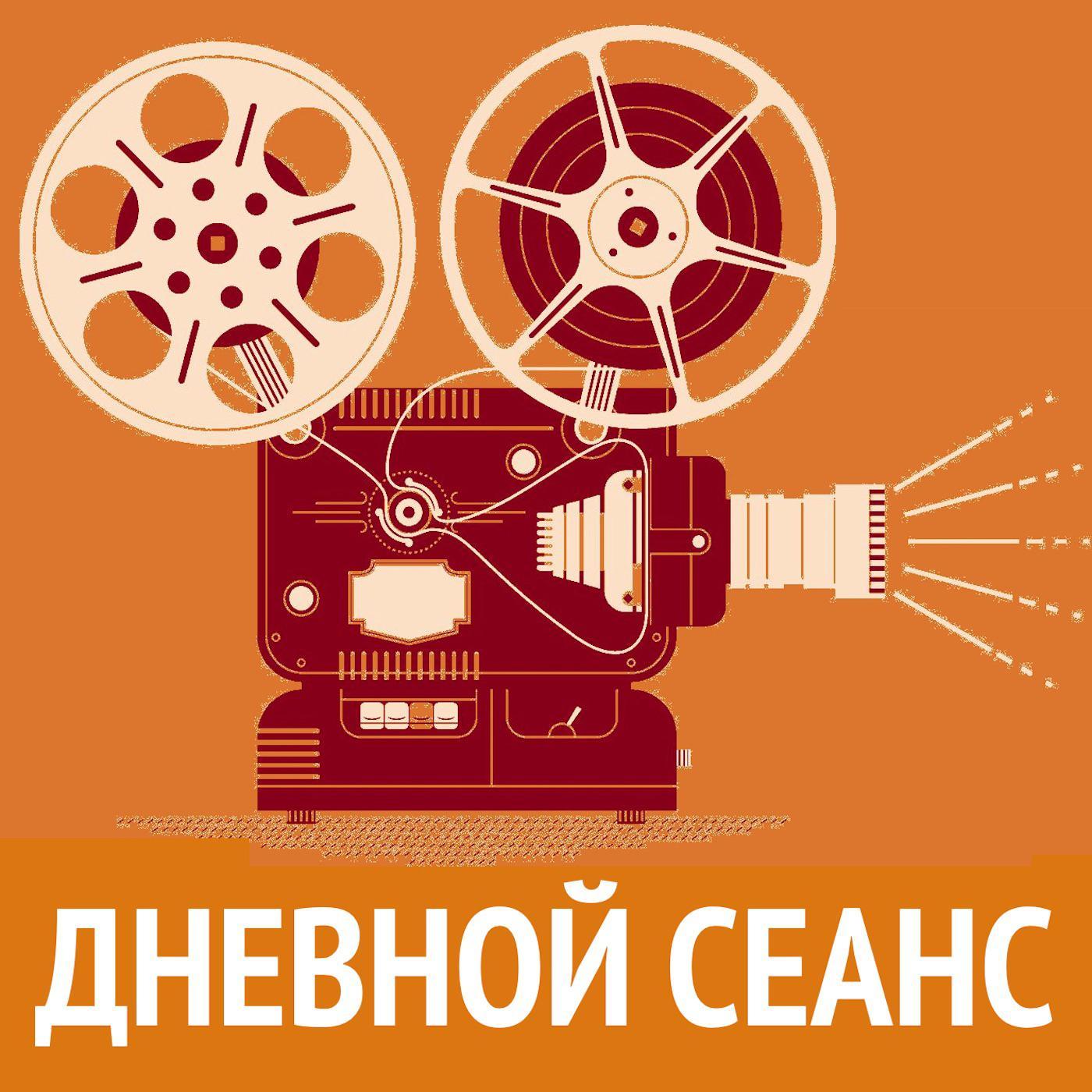 """Российская народная кинопремия \""""Жорж\"""""""