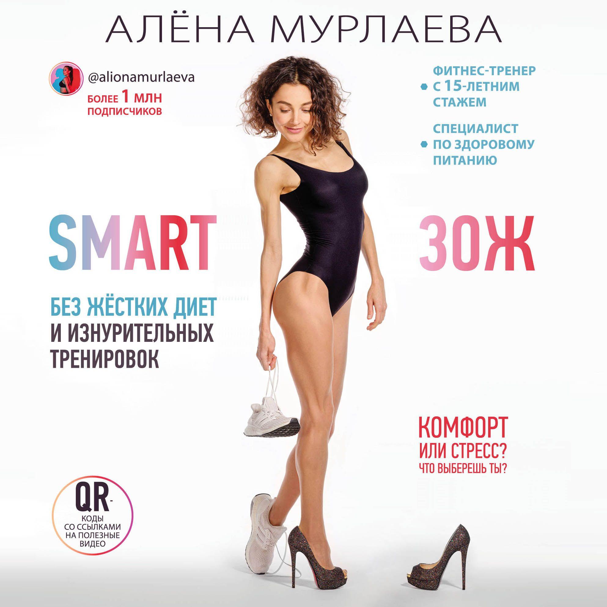 SMART ЗОЖ. Жизнь без жестких диет и изнурительных тренировок