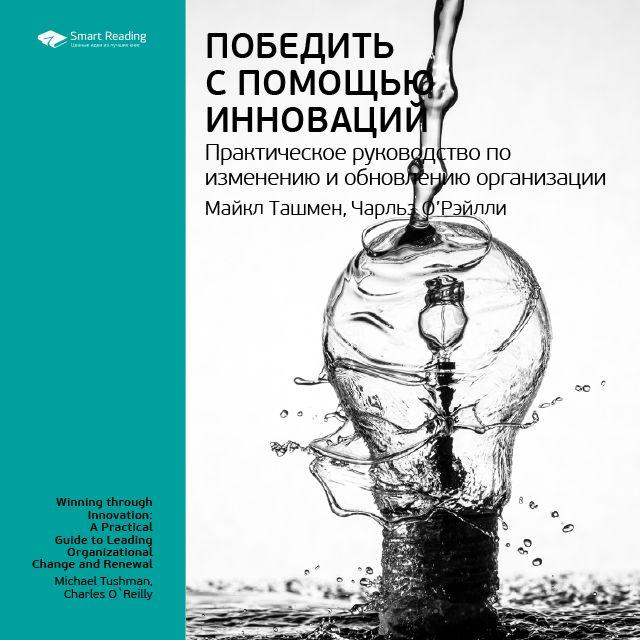 Ключевые идеи книги: Победить с помощью инноваций. Практическое руководство по изменению и обновлению организации. Чарльз О\'Рэйлли, Майкл Ташмен