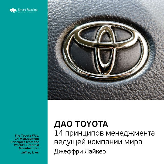 Ключевые идеи книги: Дао Toyota. 14 принципов менеджмента ведущей компании мира. Лайкер Джеффри