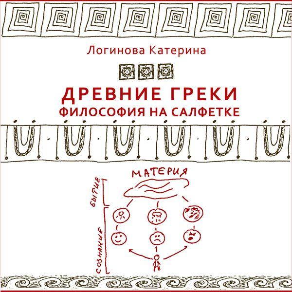 1. Древнегреческие философы. Фалес