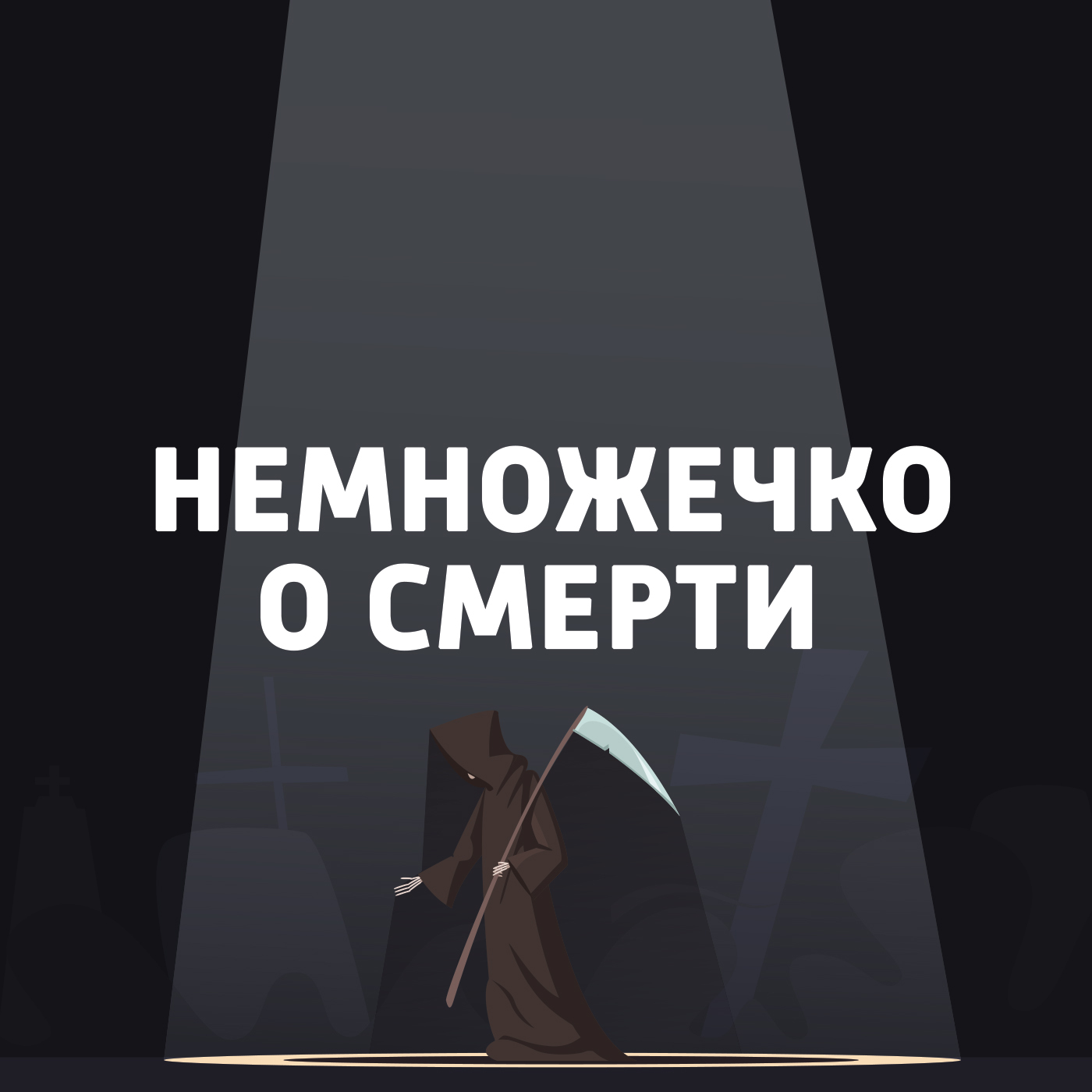 Иссэй Сагава, Леонарды Чианчулли и Чингис Бубеев