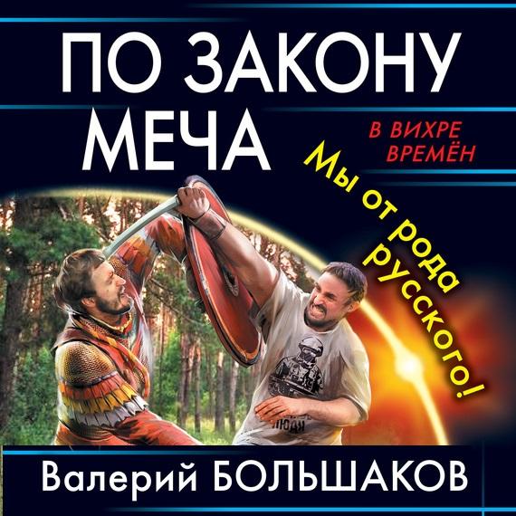 По закону меча. Мы от рода русского!