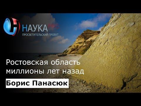 Ростовская область миллионы лет назад