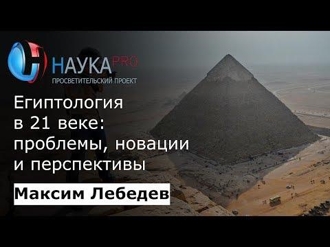 Египтология в 21 веке: проблемы, новации, перспективы