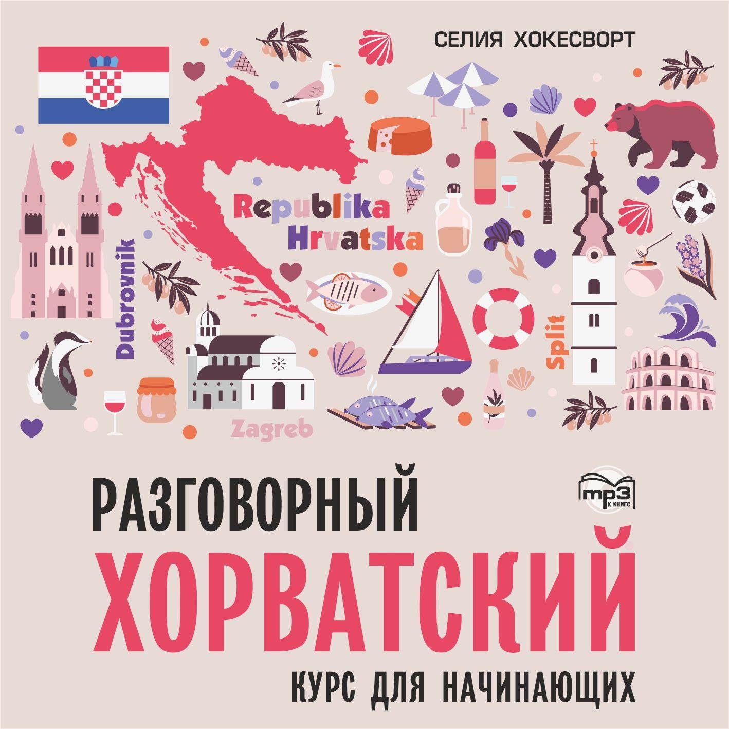 Разговорный хорватский язык. Курс для начинающих. Аудиоприложение