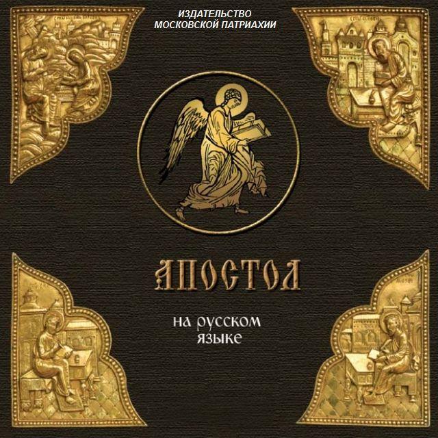 «Апостол» на русском языке