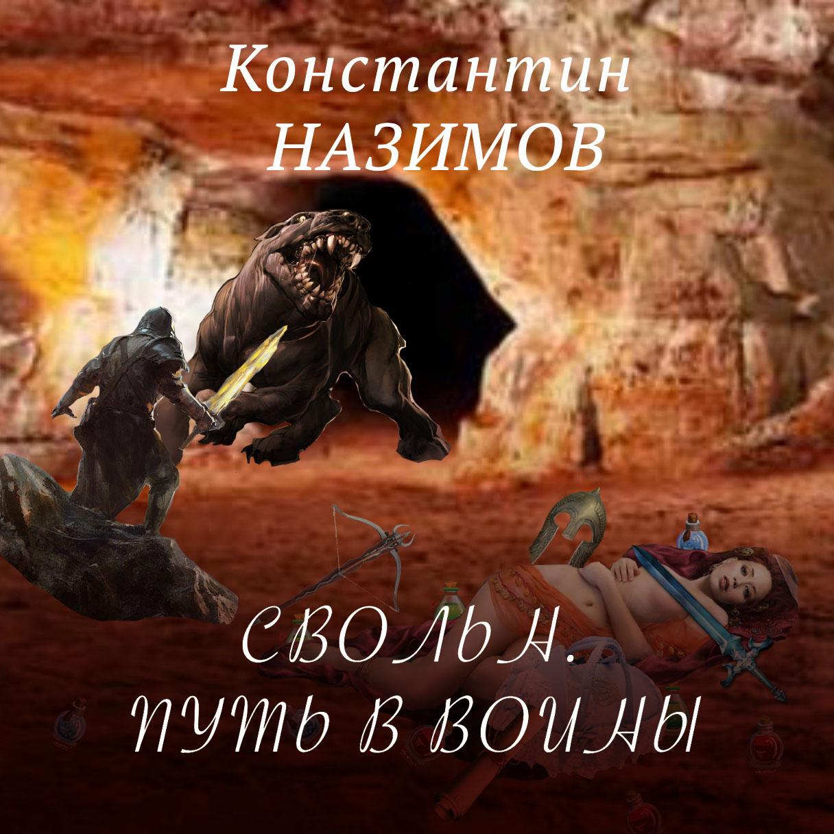 Свольн. Путь в воины