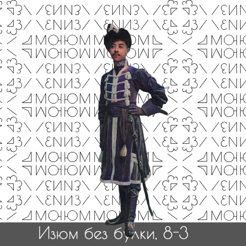 #8-3 Путешествия; Тайский король и принц едет к Николаю II