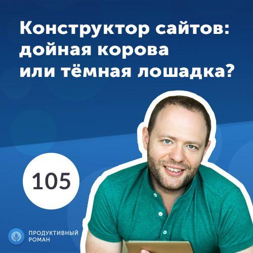 Евгений Курт, uCoz. 4 000 000 $ в год на конструкторе сайтов